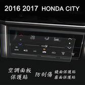 【Ezstick】HONDA CITY 2016 2017 年版 空調面板螢幕 靜電式車用LCD螢幕貼