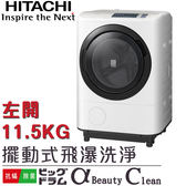 HITACHI日立 11.5KG 滾筒式 洗脫烘洗衣機 BDNV115AJ 左開 日本原裝