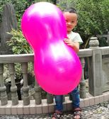 花生球按摩球兒童康復感統訓練球加厚防爆成人情趣瑜伽健身膠囊球      蜜拉貝爾