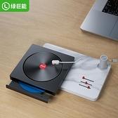 綠巨能外置光驅usb筆記本電腦台式外接dvd刻錄機type-c通用聯想華碩蘋果一體機 NMS小明同學
