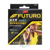專品藥局 3M FUTURO 網球/高爾夫球專用護肘-單入【2001062】