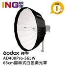 【24期0利率】GODOX 神牛 AD400Pro-S65W 摺傘式白色柔光罩 開年公司貨 神牛卡口 AD400Pro AD300Pro