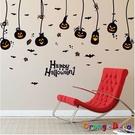 壁貼【橘果設計】萬聖節 DIY組合壁貼 牆貼 壁紙 壁貼 室內設計 裝潢 壁貼