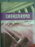 【書寶二手書T5/大學法學_PHM】美國專利法與重要判決_楊智傑