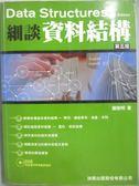 【書寶二手書T6/大學資訊_XDN】細談資料結構_謝樹明_附光碟