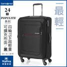 Samsonite 新秀麗 行李箱 AA409002黑色 24吋  POPULITE 系列 超輕 可加大布面行李箱  MyBag得意時袋