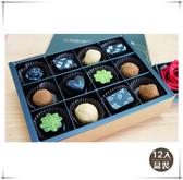【Paggy Chocolate】比利時手工巧克力-12入盒裝
