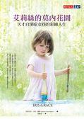 (二手書)艾莉絲的莫內花園:天才自閉症女孩的彩繪人生