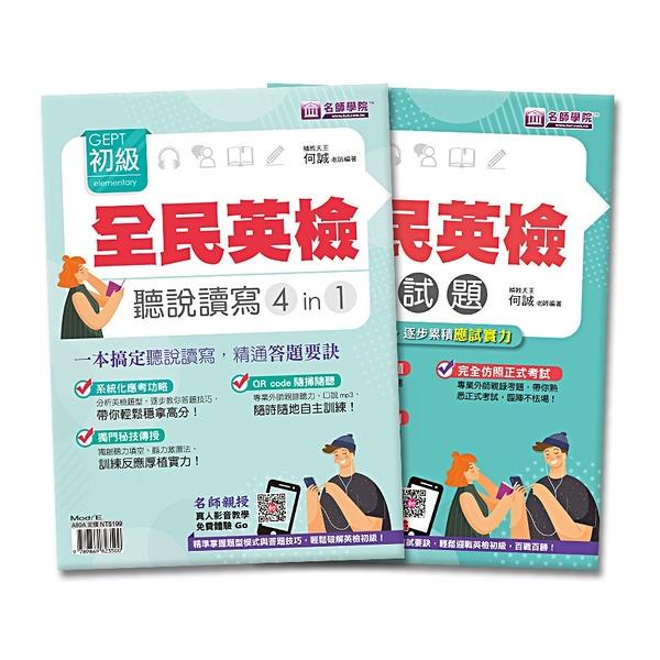 全民英檢初級聽說讀寫4in1+模擬試題套書(2本不分售)