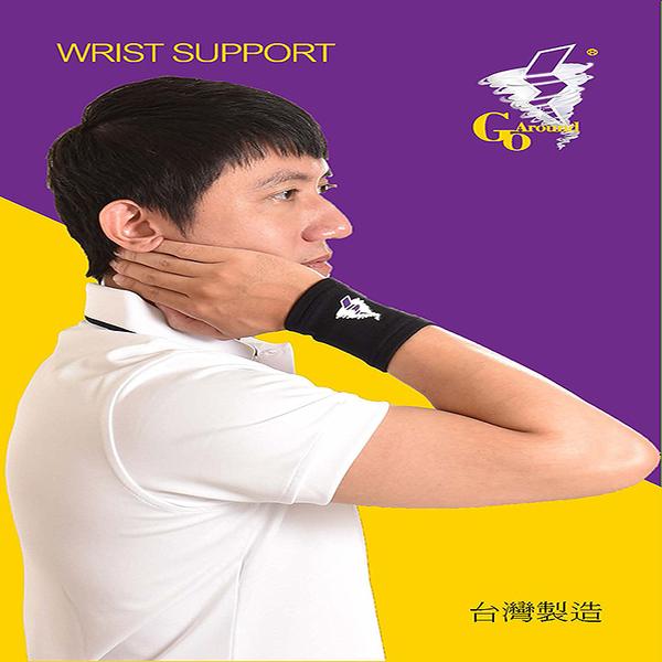 護腕 GoAround  舒適保護型護腕(1入)醫療護具 舒適吸汗 涼感護腕 腕部保護