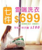 雲端洗衣站7件699元 (到府收送洗衣服務)