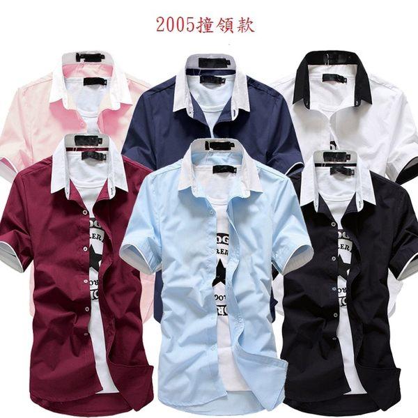 春季新款 韓版修身 撞領型男簡約 短袖襯衫《P2005》
