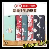 【萌萌噠】iPhone13 系列 Mini Pro Max 男女高配新款 蠶絲紋熱銷系列 彩繪側翻皮套 可磁扣 插卡 支架