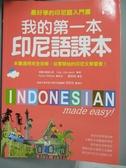 【書寶二手書T1/語言學習_WDT】我的第一本印尼語課本:最好學的印尼語入門書_Lee joo