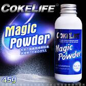 情趣用品-COKELIFE Magic Powder 魔術粉末 潤滑液 45g 情趣潤滑劑