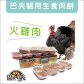 滿2000免運:貓點點寵舖:BARF巴夫〔貓用生食肉餅,火雞肉,12入〕780元