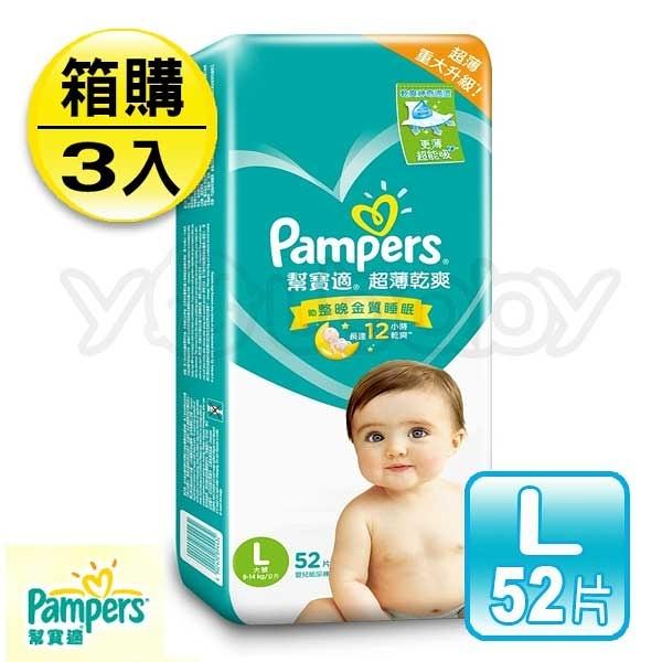 幫寶適 超薄乾爽嬰兒紙尿褲 L 52片x3包/箱 (紙尿片/紙尿褲/黏貼型尿布) /Pampers