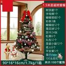聖誕樹 圣誕節迷你小大型框架粉色圣誕樹家用套餐裝飾品擺件仿真樹1.5米