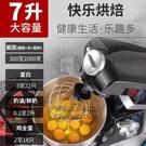 7升廚師機和面機家用全自動揉面小型活面打面攪拌奶油鮮奶機商用 每日特惠NMS