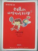 【書寶二手書T6/餐飲_HCU】達令是外國人之老媽的好吃好吃料理_小栗左多里