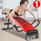 仰臥起坐健身器材家用男腹肌板運動輔助器收腹多功能仰臥板  優家小鋪  igo