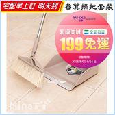 ✿mina百貨✿ 畚箕掃把套裝 打掃用具 可旋轉 家務清潔 家用掃把 帶刮齒 軟毛【F0272】