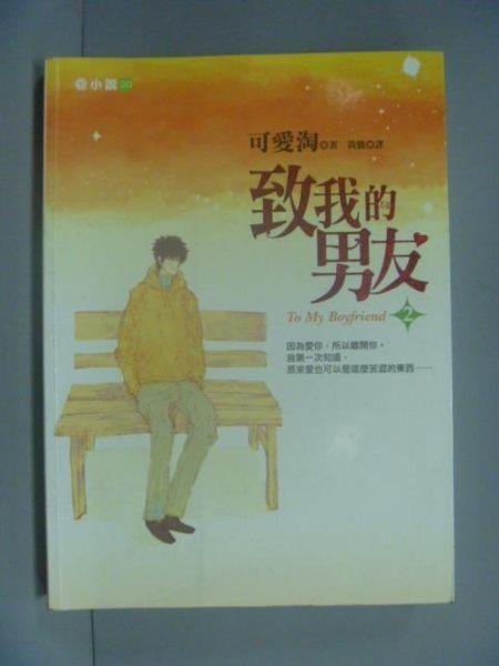 【書寶二手書T4/一般小說_GGL】致我的男友2_可愛淘 , 黃黌