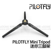 PILOTFLY 派立飛 Mini Tripod 迷你三腳架 (6期0利率 免運 台閔科技公司貨) 適用 C45 三軸穩定器