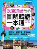 (二手書)吃喝玩樂 圖解韓語一本通