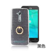 【24小時出貨】Asus Zenfone Go 5吋 ZB500KL 手機殼 指環扣支架 TPU軟殼 超薄 保護殼 全包 保護套
