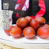 香辣橄欖350g [TW00126] 千御國際