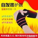 發熱護腕自發熱護腕運動磁石理保健腱鞘炎護腕帶保護手腕【全館免運】