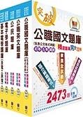 【鼎文公職】7P86- 鐵路特考佐級(電子工程)精選題庫套書(贈題庫網帳號、雲端課程)