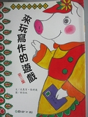 【書寶二手書T7/少年童書_EJG】來玩寫作的遊戲(第三集)_沈惠芳