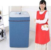 新品布藝洗衣機罩洗衣機防塵防曬全自動SMY6984【極致男人】