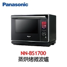 【Panasonic國際牌】蒸烘烤微波爐 NN-BS1700