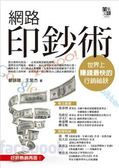 (二手書)網路印鈔術-世界上賺錢最快的行銷祕訣