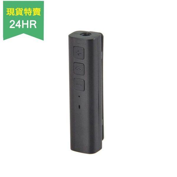 24H現貨無線AUX車載藍牙接收器音頻適配轉音響箱可免提通話可自拍藍牙棒 CB70002