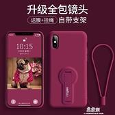 手機殼iphonex手機殼液態矽膠蘋果xsmax一體支架iPhoneXR全包防摔套 易家樂