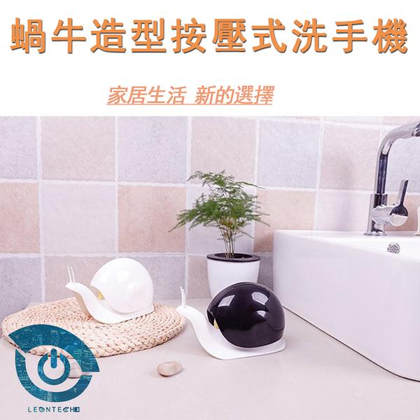 hippo 蝸牛按壓式洗手瓶 手壓式 洗手液收納瓶 潤膚露 洗髮乳瓶
