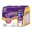 亞培 小安素均衡完整營養即飲配方禮盒(237ml*8瓶入)【德芳保健藥妝】