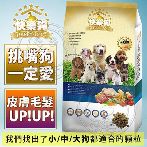 【培菓幸福寵物專營店】Happy Dog《快樂狗》羊肉高皮膚毛髮挑嘴狗飼料-3kg(小/中/大狗都適合)