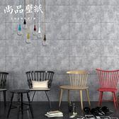 牆壁紙懷舊素色復古 牆紙灰色水泥壁紙餐廳酒吧服裝店理發店工業風 牆紙 全館免運igo
