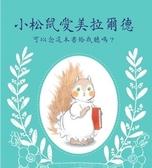 小松鼠愛美拉爾德;可以念這本書給我聽嗎?