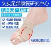 腳趾矯正器大腳趾拇指外翻矯正器日夜用大腳骨拇外翻分趾器   麻吉鋪