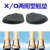 【雙11】2雙裝成人兒童足內翻O型腿X型腿硅膠矯正鞋墊糾正足外翻內外八字折300