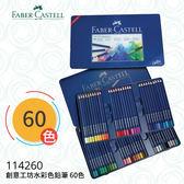 【FABER 輝柏】 114260 創意工坊水彩色鉛筆 60色 文具 製圖工具 繪畫工具 零件盒