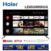 送基本安裝【Haier 海爾】65吋 真Android TV 4K HDR連網聲控液晶電視 LE65U6950UG