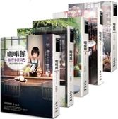 京都X咖啡的完美謎題!咖啡館推理事件簿1至5集