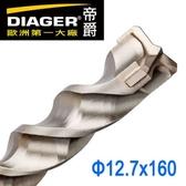 獨家代理 法國DIAGER帝爵 四溝三刃水泥鑽尾鑽頭 可過鋼筋四溝鋼筋鑽頭 12.7x160mm